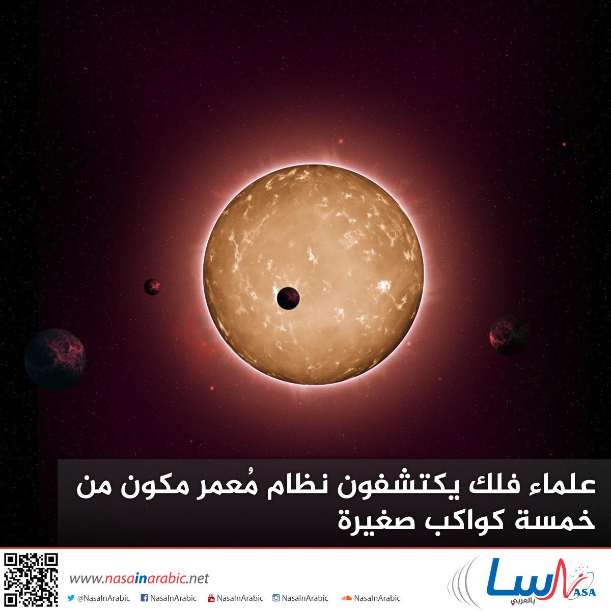 علماء فلك يكتشفون نظام مُعمر مكون من خمسة كواكب صغيرة