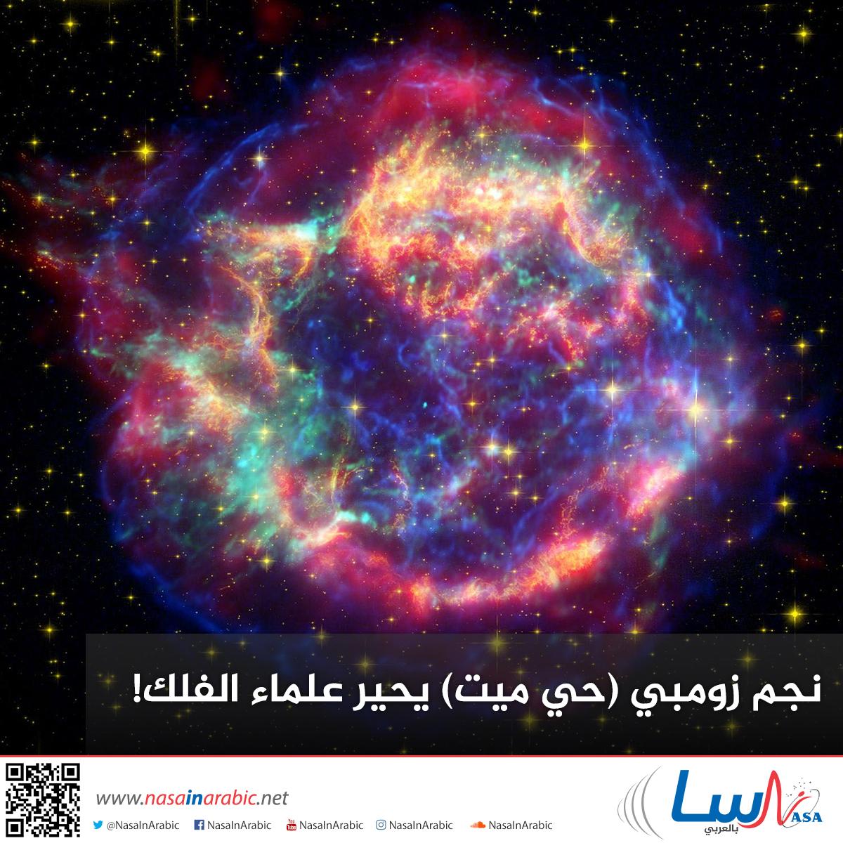 نجم زومبي (حي ميت) يحير علماء الفلك!
