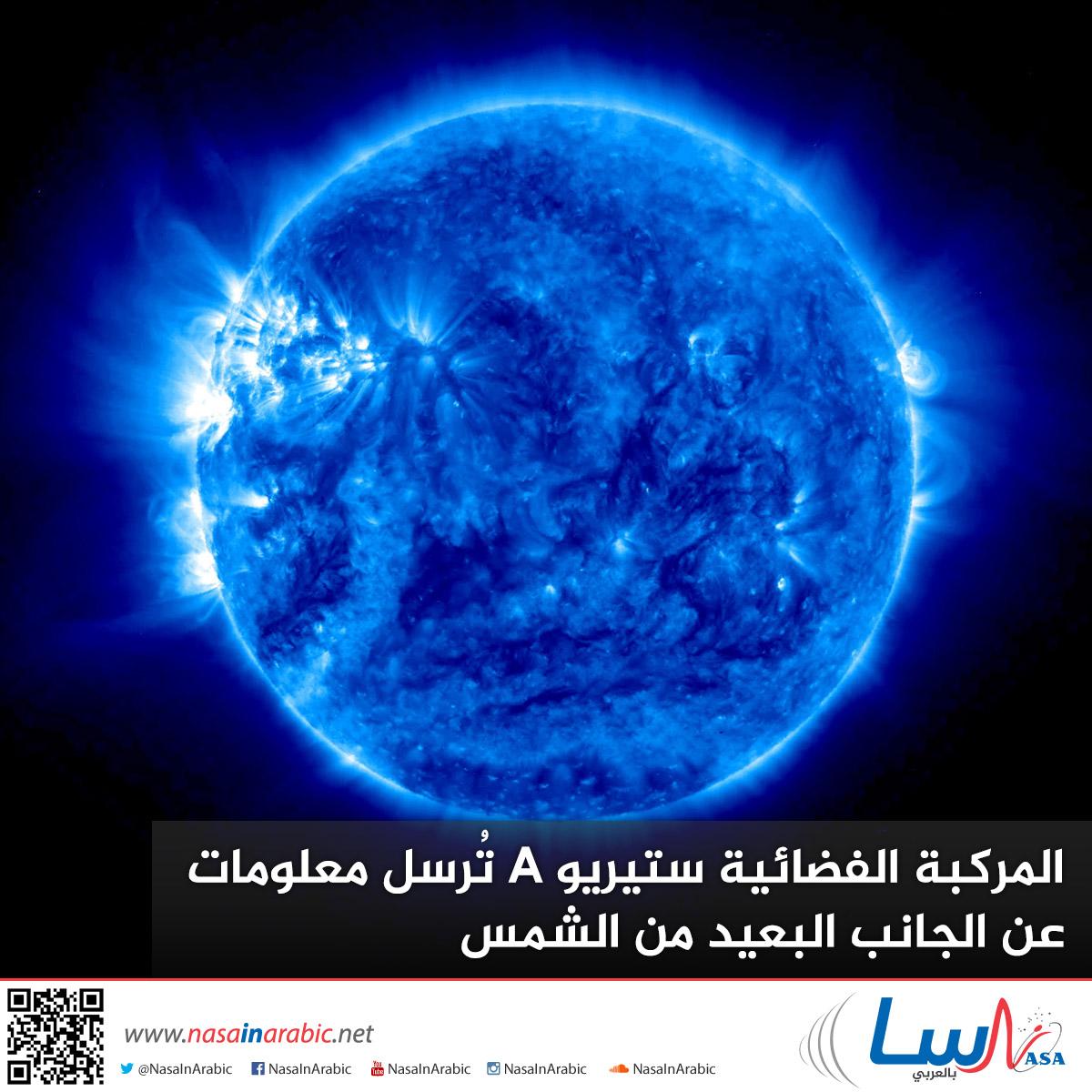 المركبة الفضائية ستيريو A تُرسل معلومات عن الجانب البعيد من الشمس