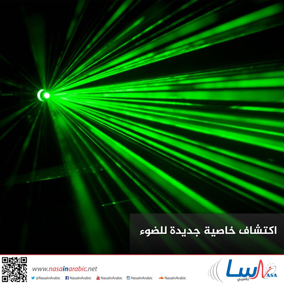 اكتشاف خاصية جديدة للضوء