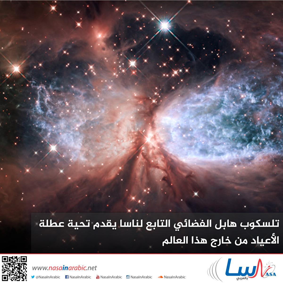 تلسكوب هابل الفضائي التابع لناسا يقدم تحية عطلة الأعياد من خارج هذا العالم