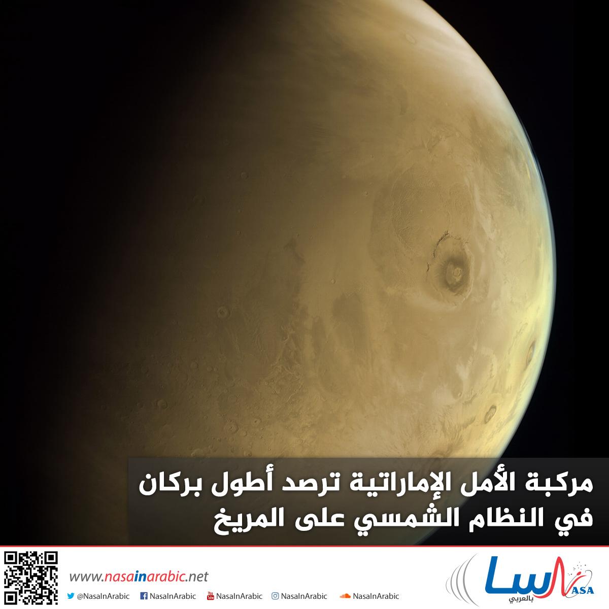 مركبة الأمل الإماراتية ترصد أطول بركان في النظام الشمسي على المريخ