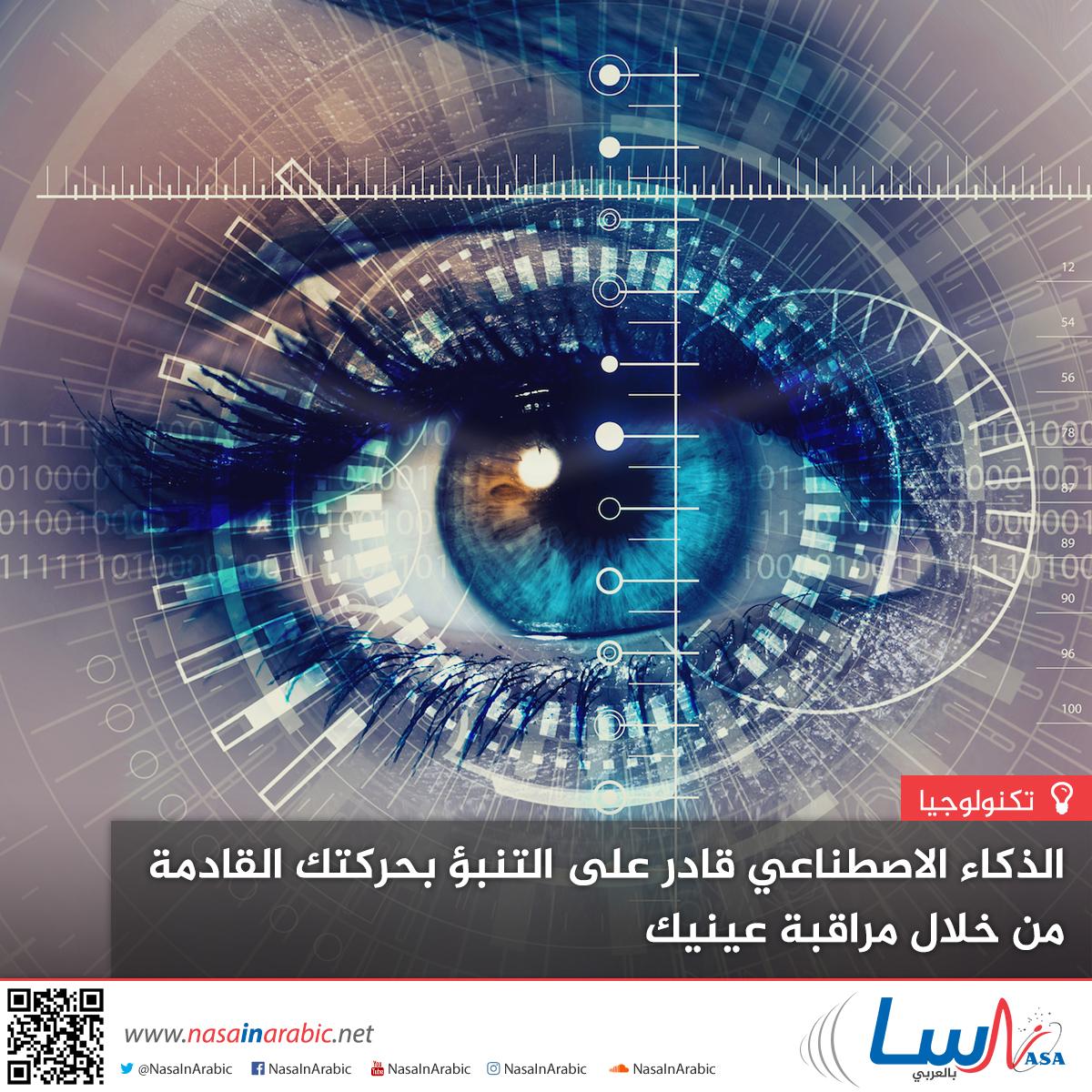 الذكاء الصنعي قادر على التنبؤ بحركتك القادمة من خلال مراقبة عينيك