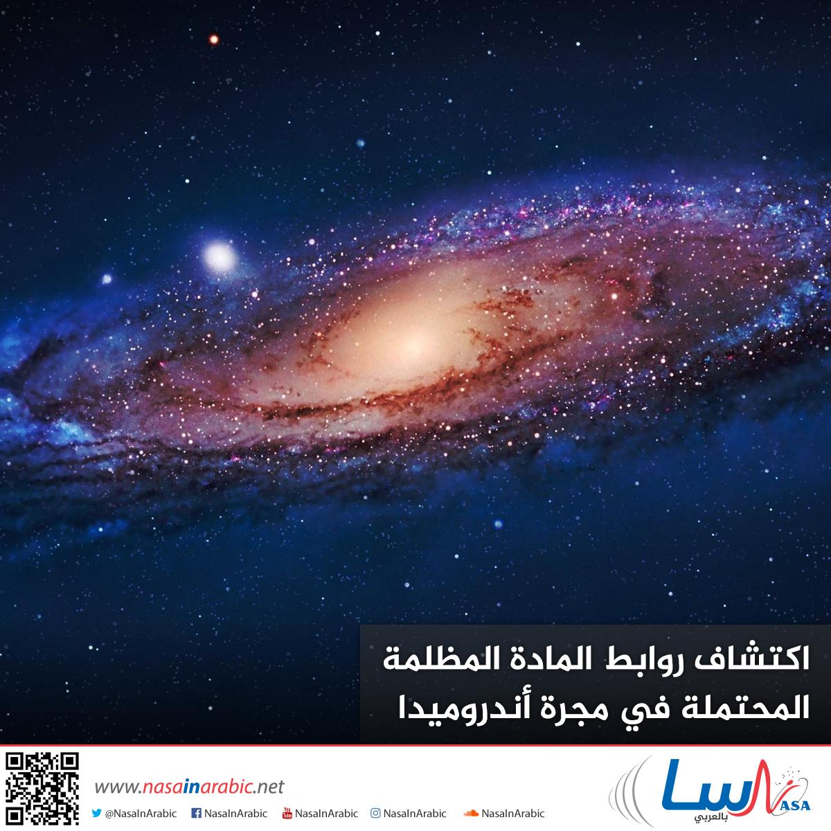 اكتشاف روابط المادة المظلمة المحتملة في مجرة أندروميدا