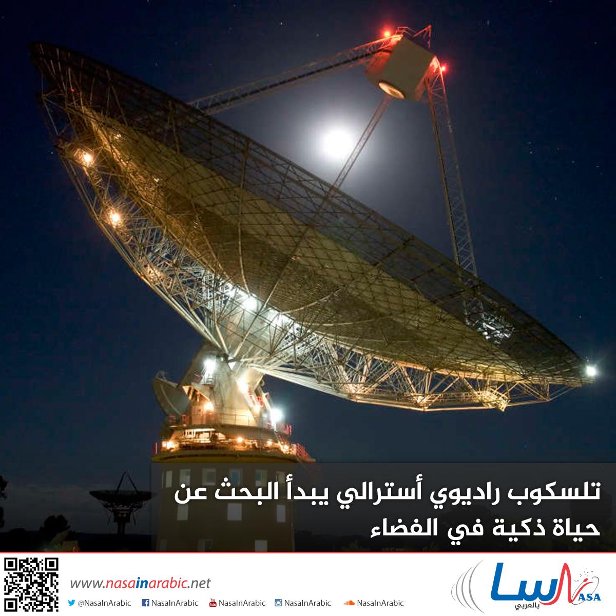 تلسكوب راديوي أسترالي يبدأ البحث عن حياة ذكية في الفضاء