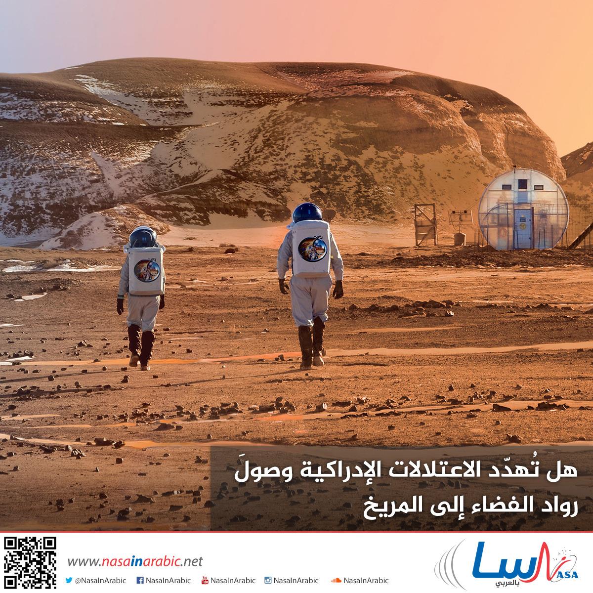 هل تُهدّد الاعتلالات الإدراكية وصولَ رواد الفضاء إلى المريخ