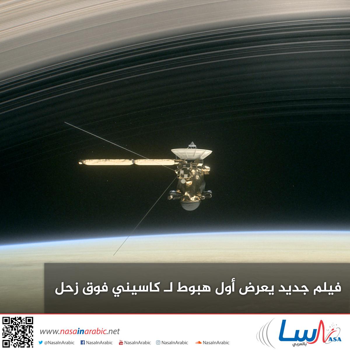 فيلم جديد يعرض أول هبوط لكاسيني Cassini فوق زحل