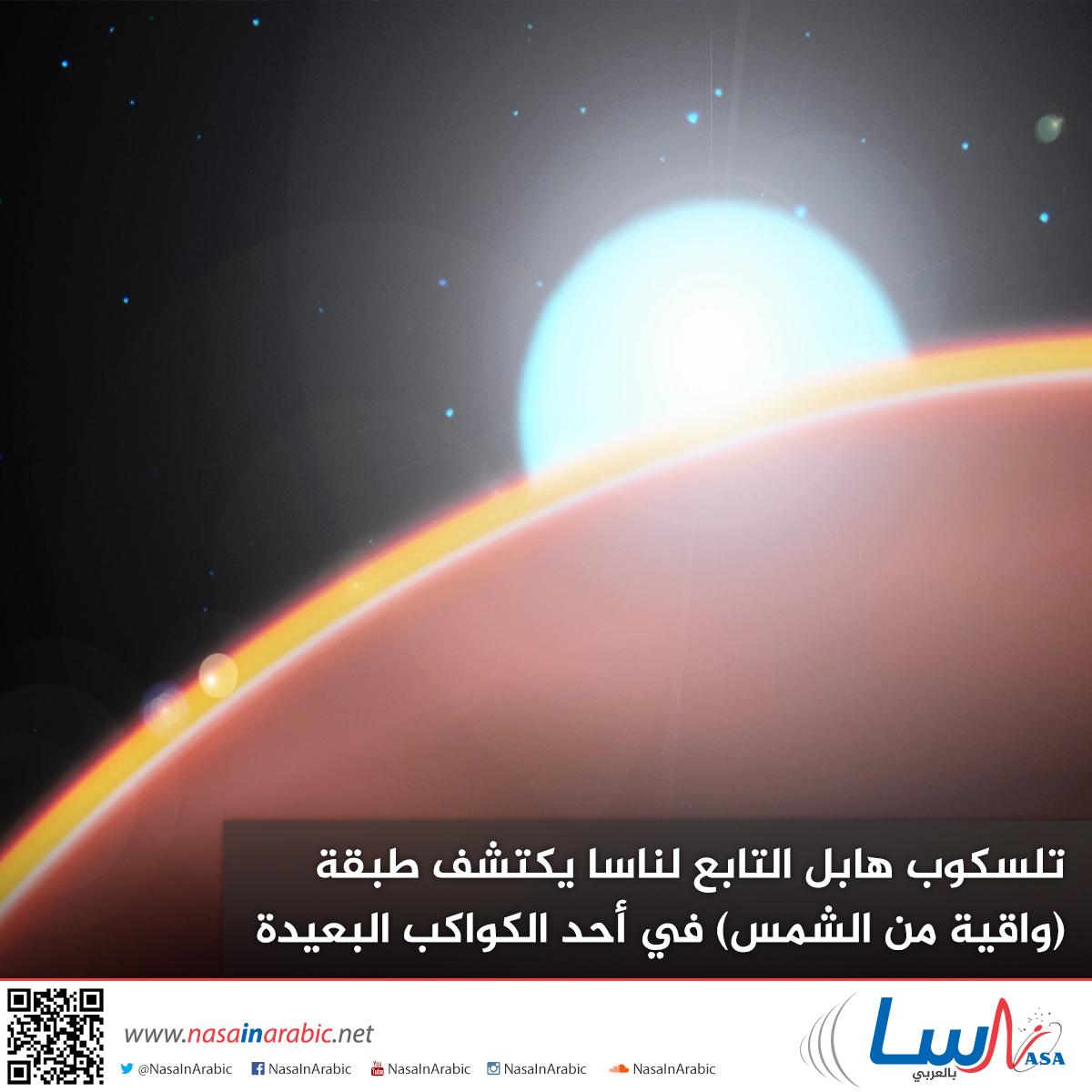 تلسكوب هابل التابع لناسا يكتشف طبقة (واقية من الشمس) في أحد الكواكب البعيدة.