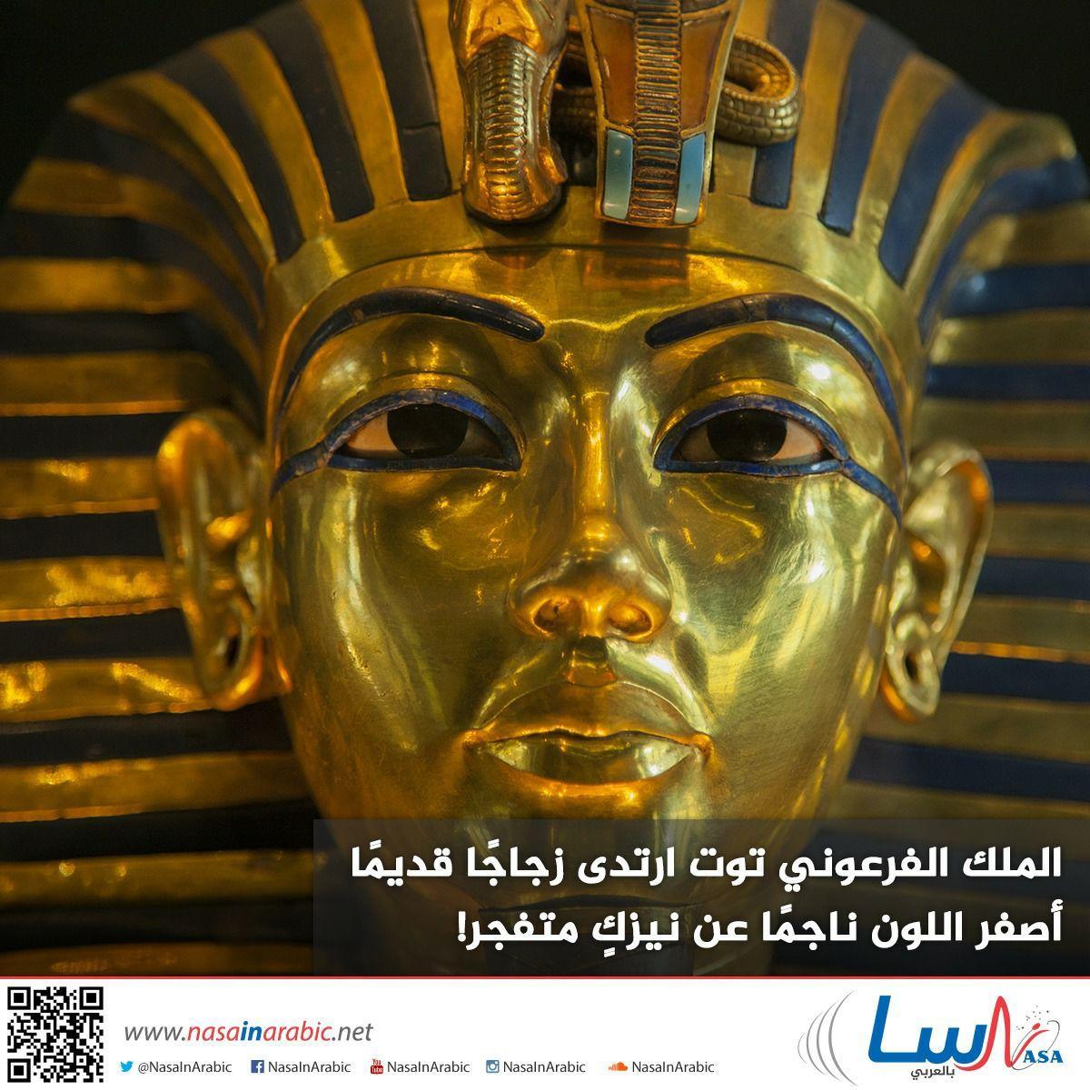 الملك الفرعوني توت ارتدى زجاجًا قديمًا أصفر اللون ناجمًا عن نيزكٍ متفجر!