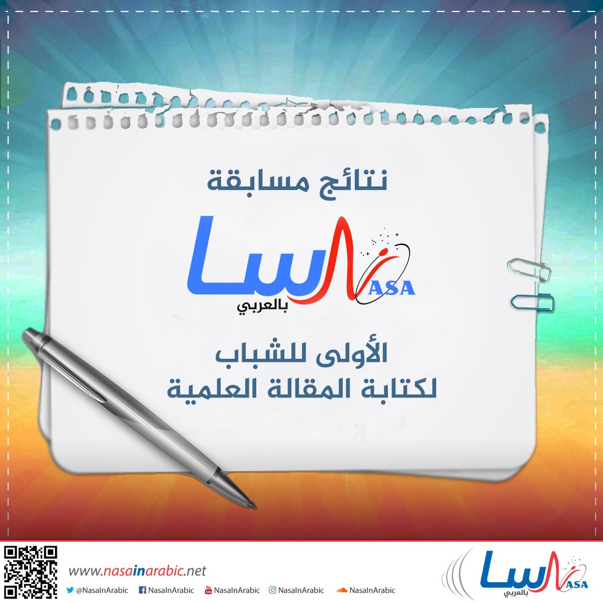 نتائج مسابقة ناسا بالعربي الأولى للشباب لكتابة المقالة العلمية