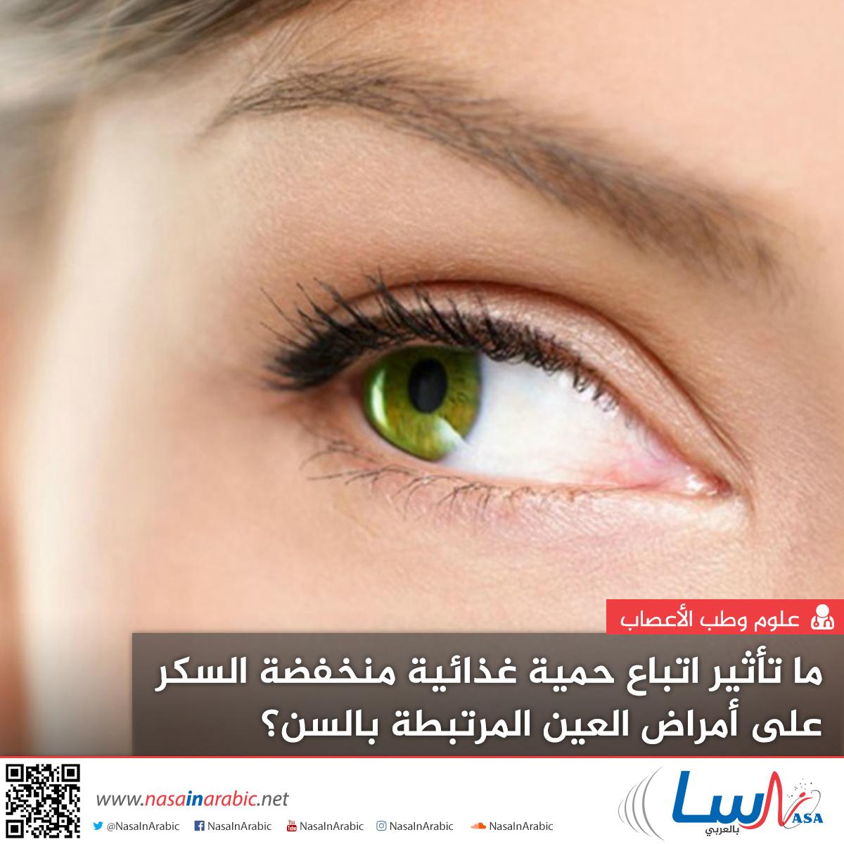 ما تأثير اتباع حمية غذائية منخفضة السكر على أمراض العين المرتبطة بالسن؟