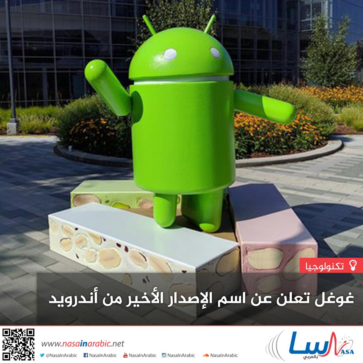 غوغل تعلن عن اسم الإصدار الأخير من أندرويد