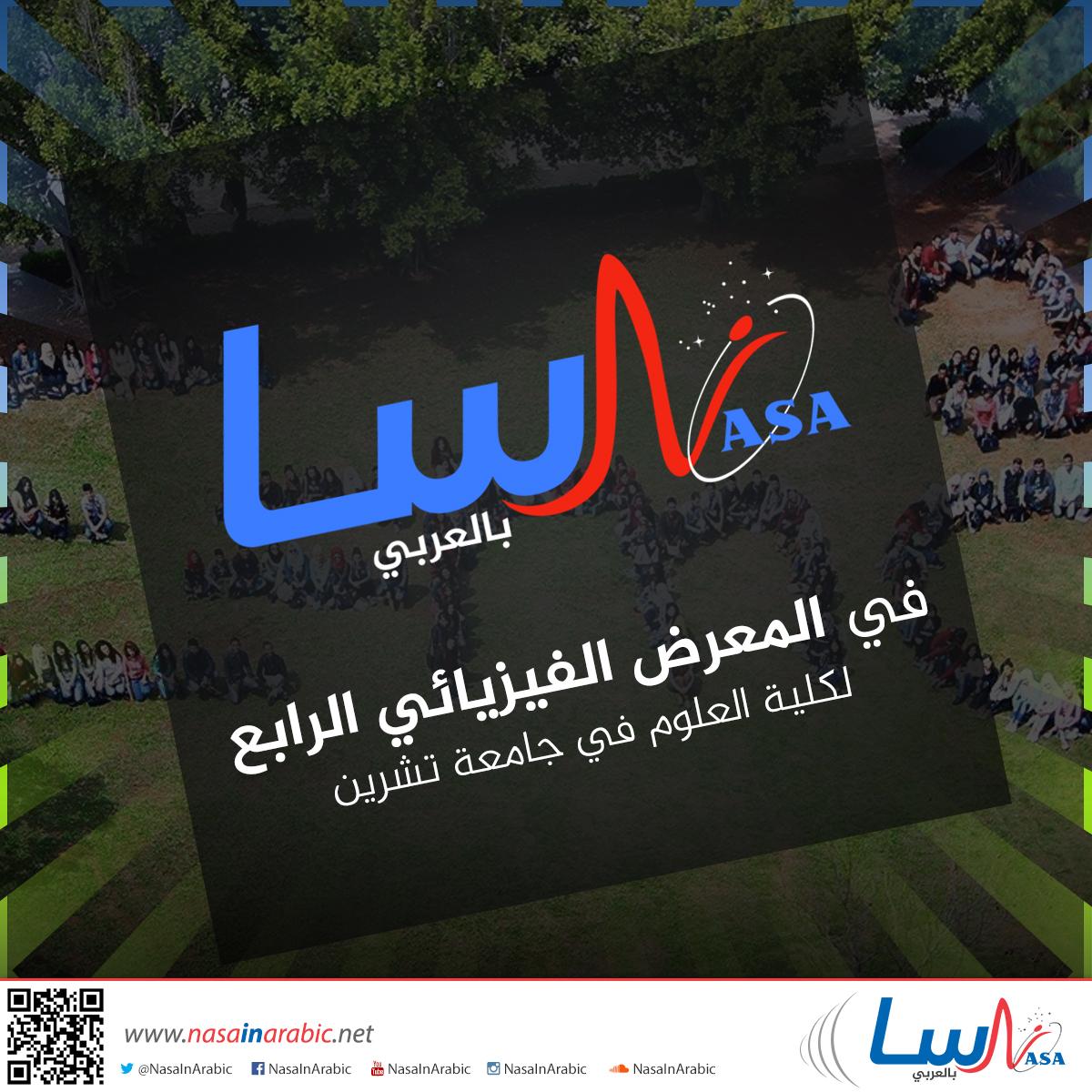 ناسا بالعربي في المعرض الفيزيائي الرابع لكلية العلوم في جامعة تشرين