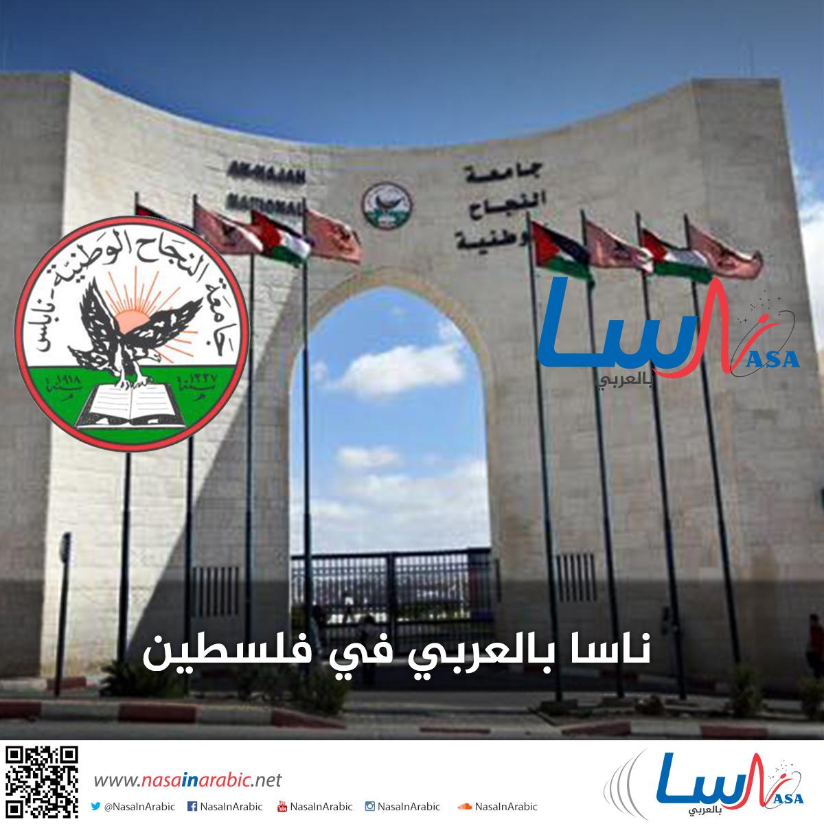ناسا بالعربي في فلسطين