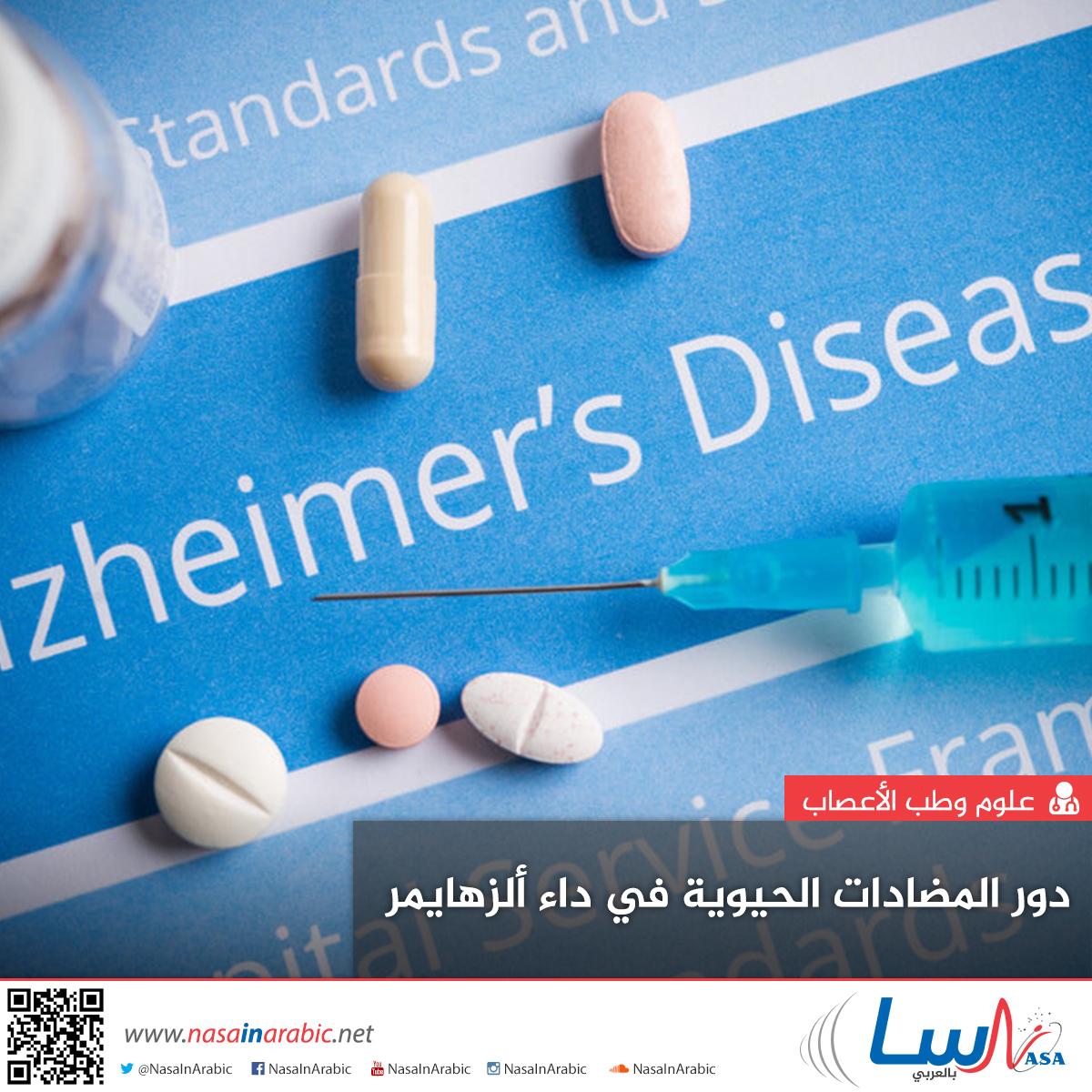 دور المضادات الحيوية في داء ألزهايمر