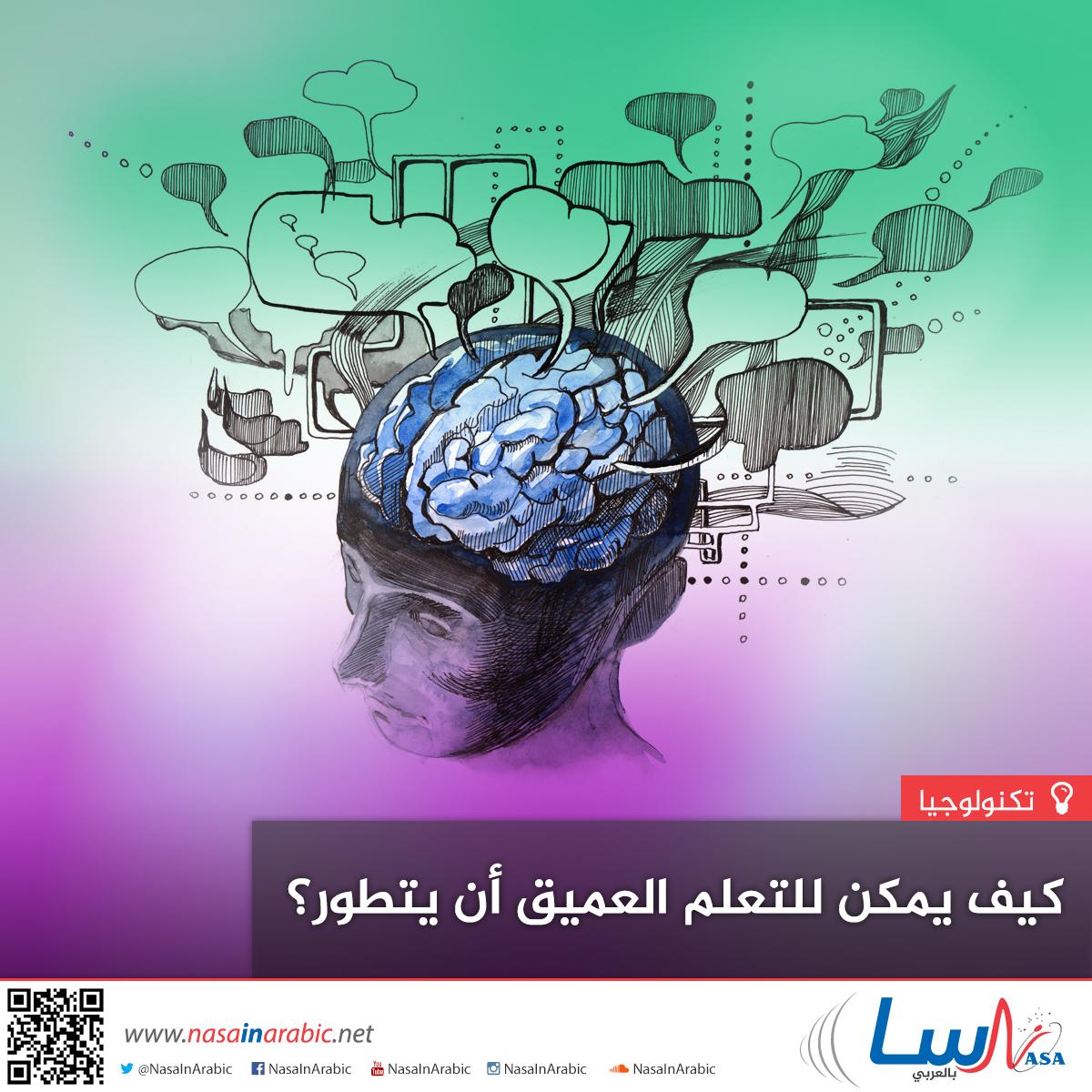 كيف يمكن للتعلم العميق أن يتطور؟