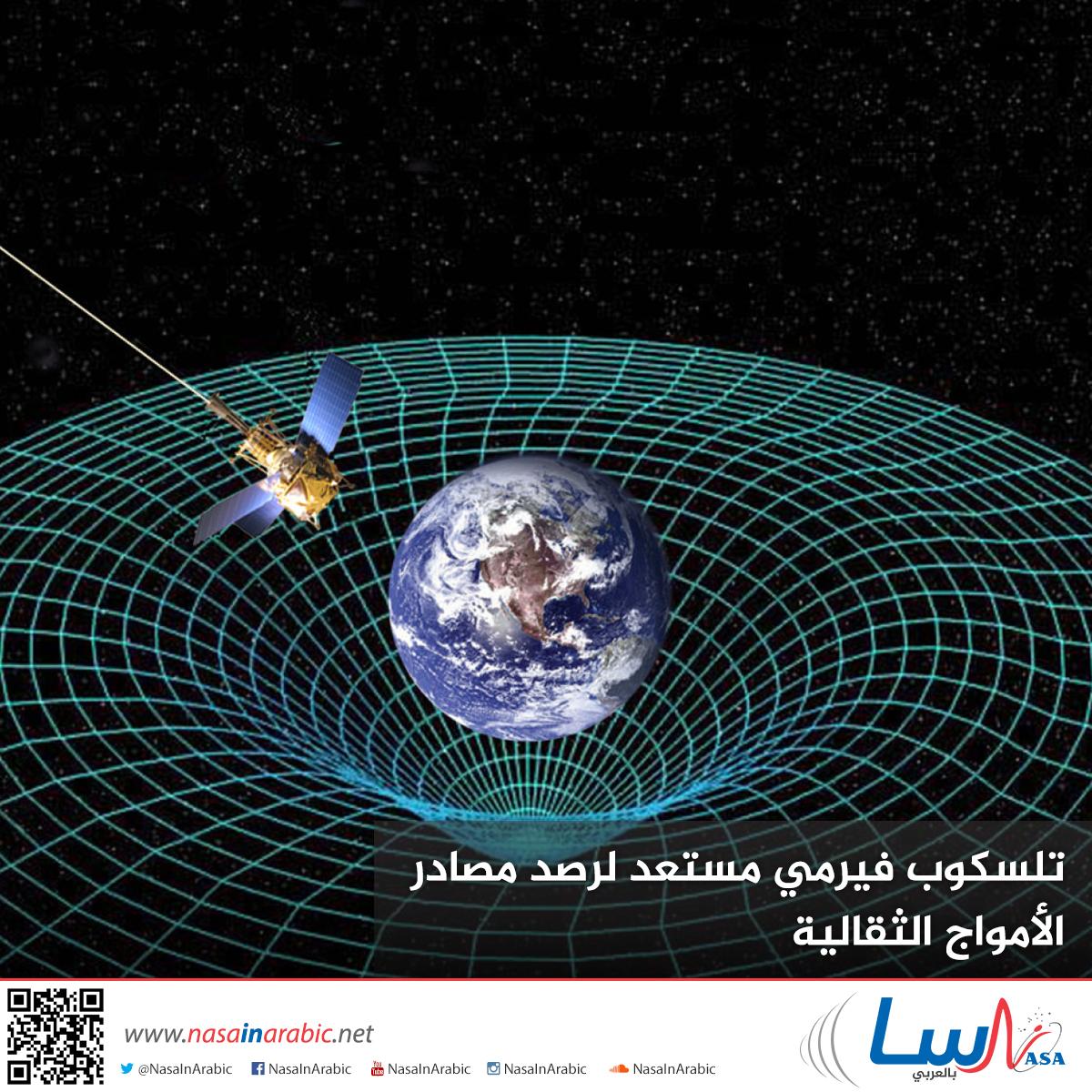 تلسكوب فيرمي مستعد لرصد مصادر الأمواج الثقالية