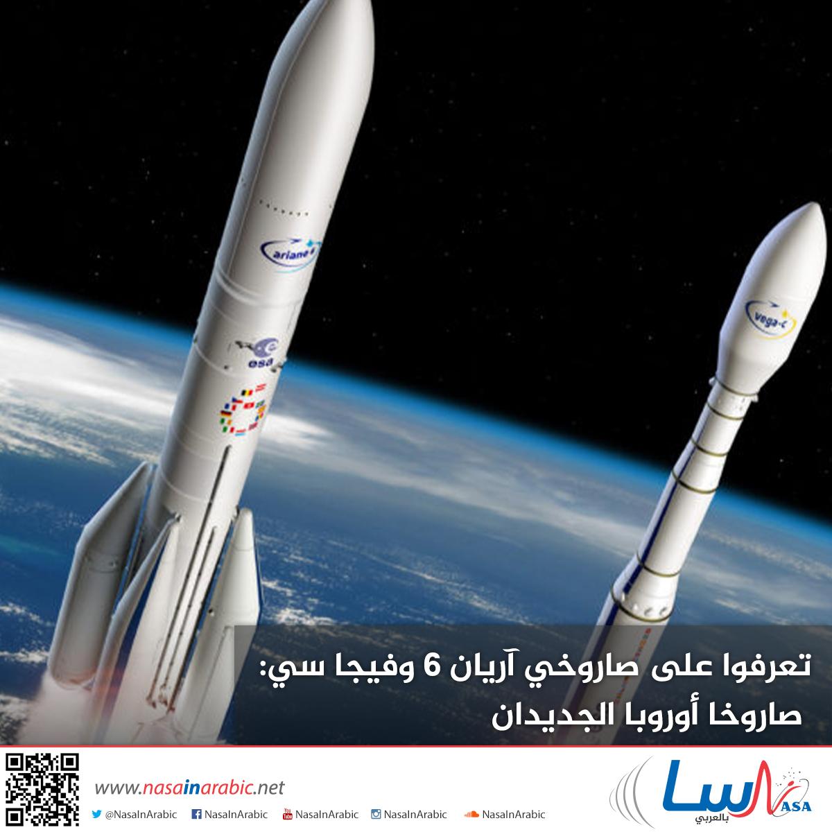 تعرفوا على صاروخي آريان 6 وفيجا سي: صاروخا أوروبا الجديدان