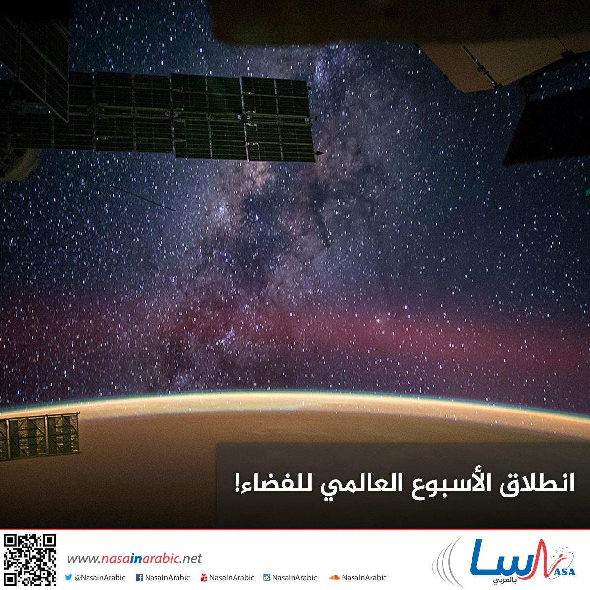 انطلاق الأسبوع العالمي للفضاء!