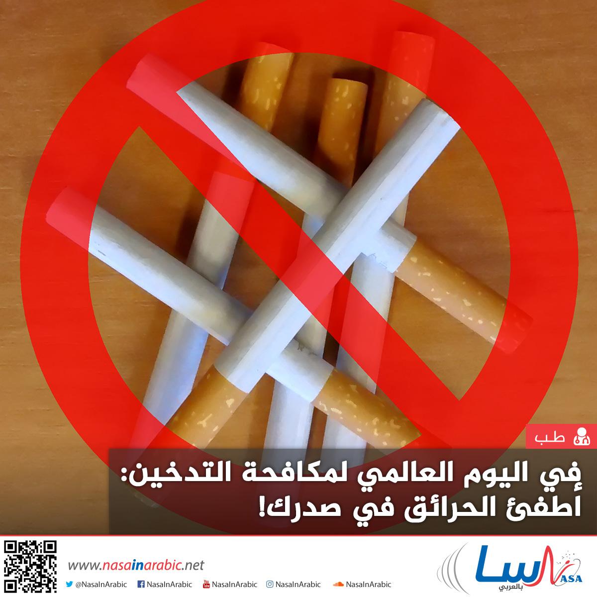 في اليوم العالمي لمُكافحة التدخين: أطفىء الحرائِق في صدرك!