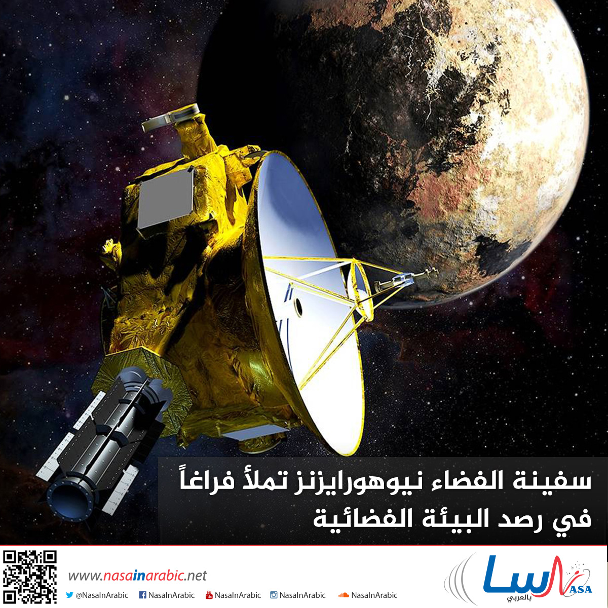 سفينة الفضاء نيوهورايزنز تملأ فراغاً في رصد البيئة الفضائية