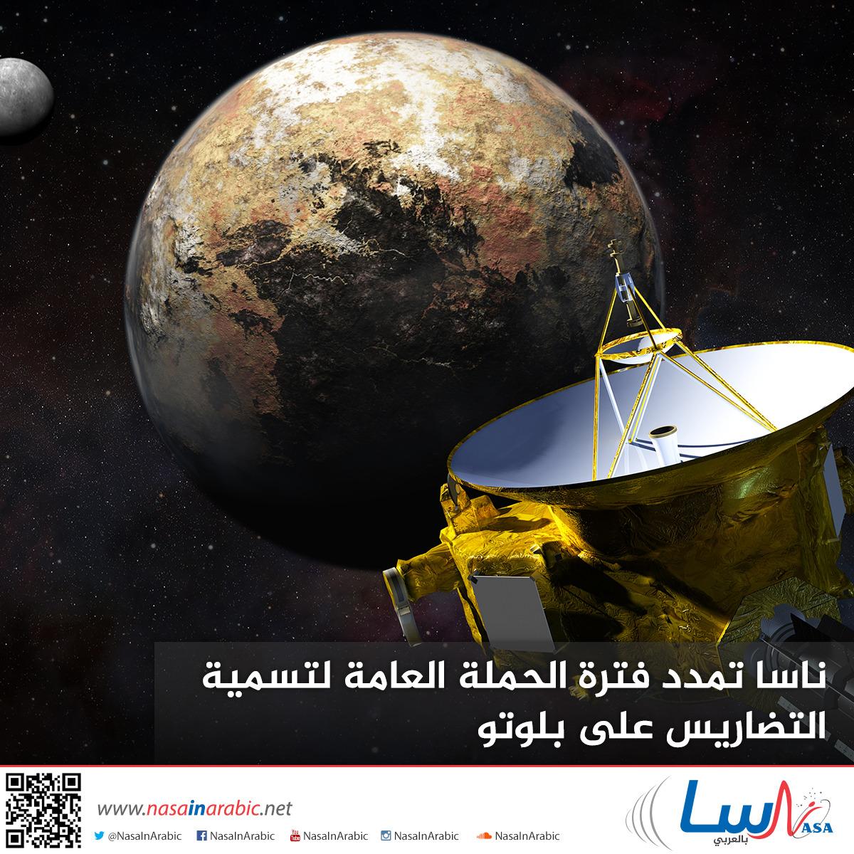 ناسا تمدد فترة الحملة العامة لتسمية التضاريس على بلوتو