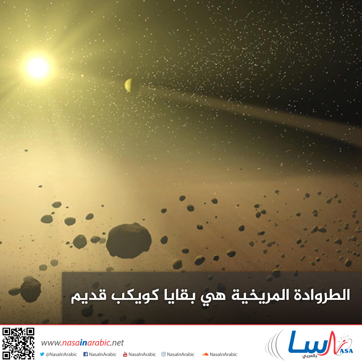 الطروادة المريخية هي بقايا كويكب قديم