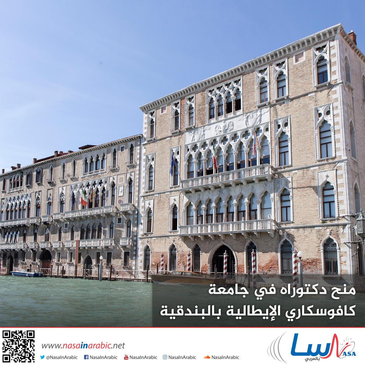 منح دكتوراه في جامعة كافوسكاري الإيطالية بالبندقية