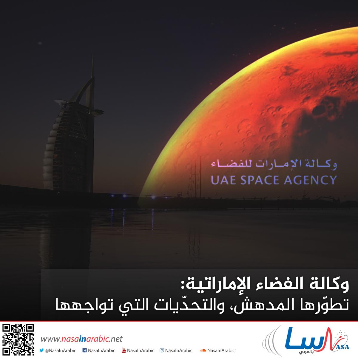 التطور المدهش لوكالة الفضاء الإماراتية والتحديات التي تواجهها