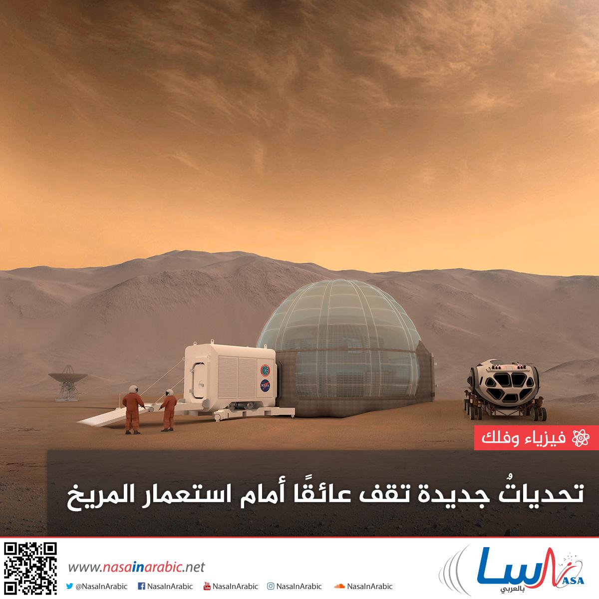 تحديات جديدة تقف عائقًا أمام استعمار المريخ