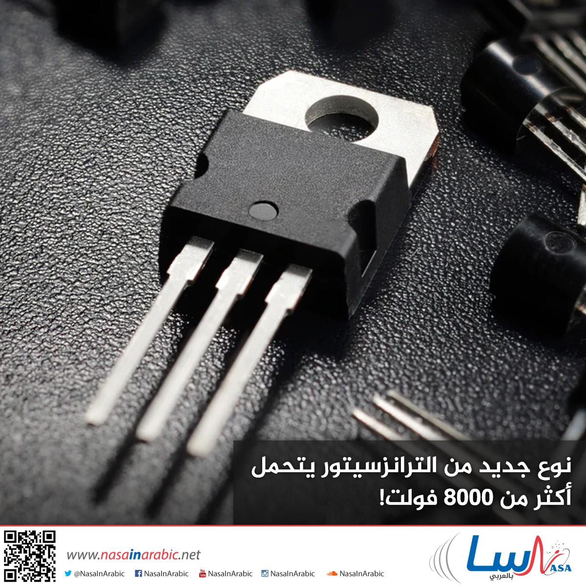 ترانزستور أكسيد الجاليوم الرقيق | نوع جديد من الترانزسيتور يتحمل أكثر من 8000 فولت!