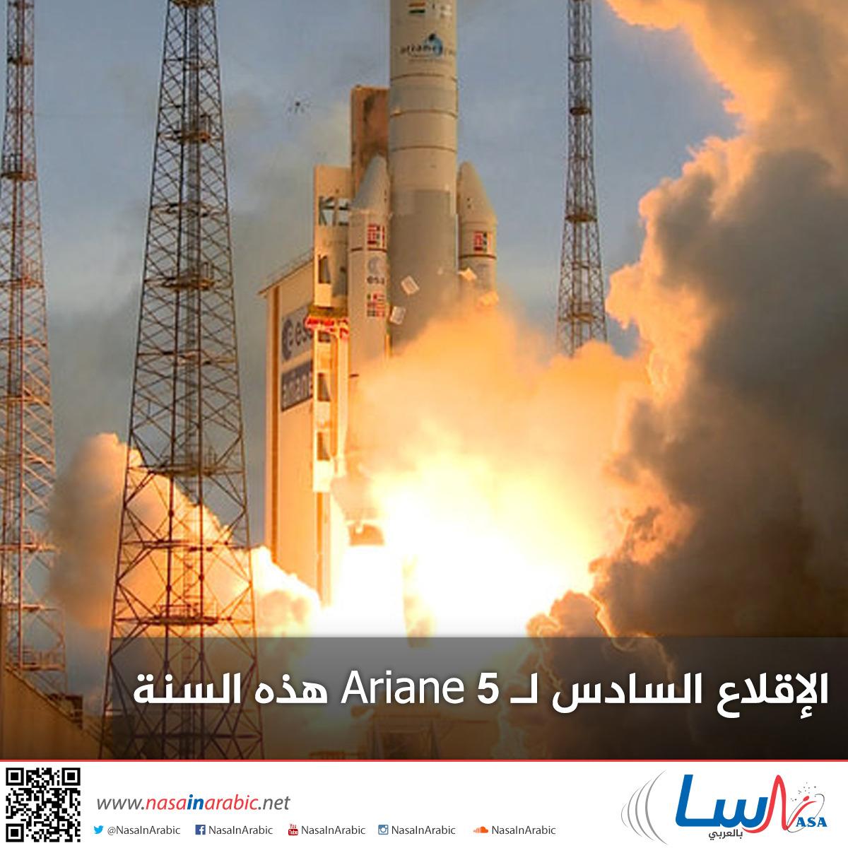 الإقلاع السادس لـ Ariane 5 هذه السنة