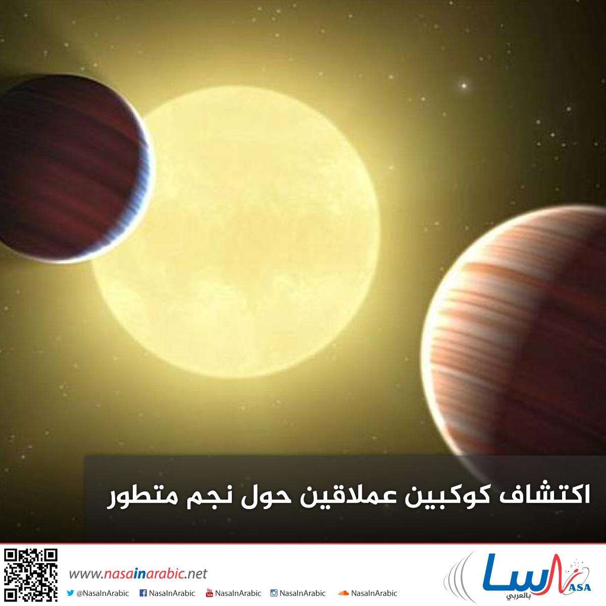 اكتشاف كوكبين عملاقين حول نجم متطور