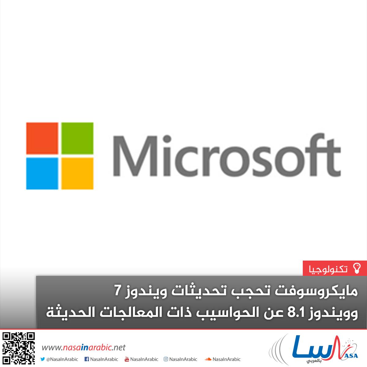مايكروسوفت تحجب تحديثات ويندوز 7 وويندوز 8.1 عن الحواسيب ذات المعالجات الحديثة