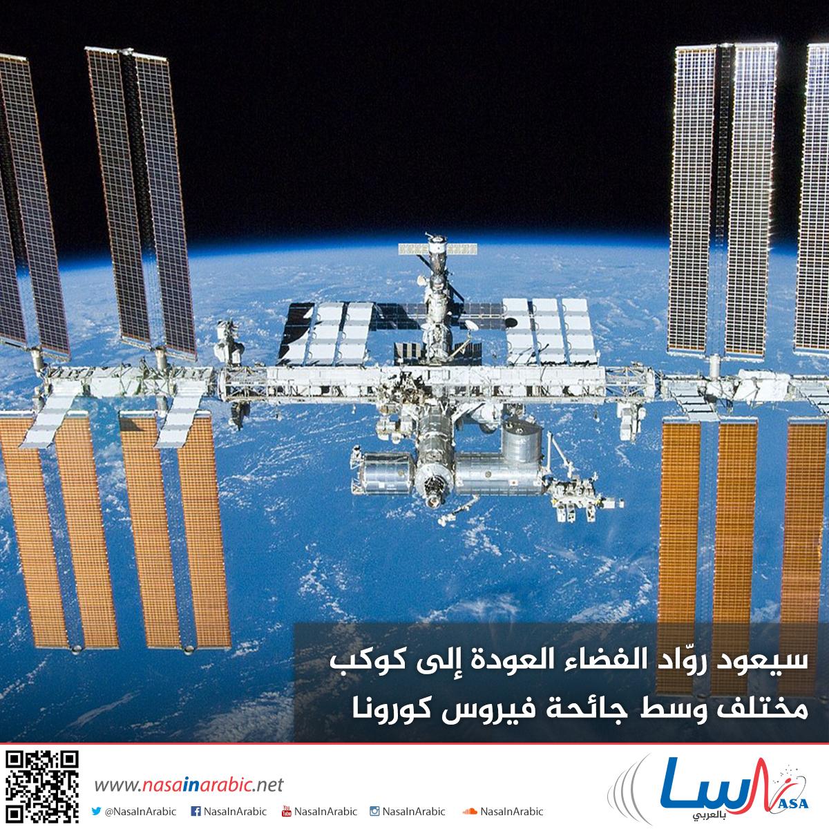 سيعود روّاد الفضاء إلى كوكب مختلف وسط جائحة فيروس كورونا