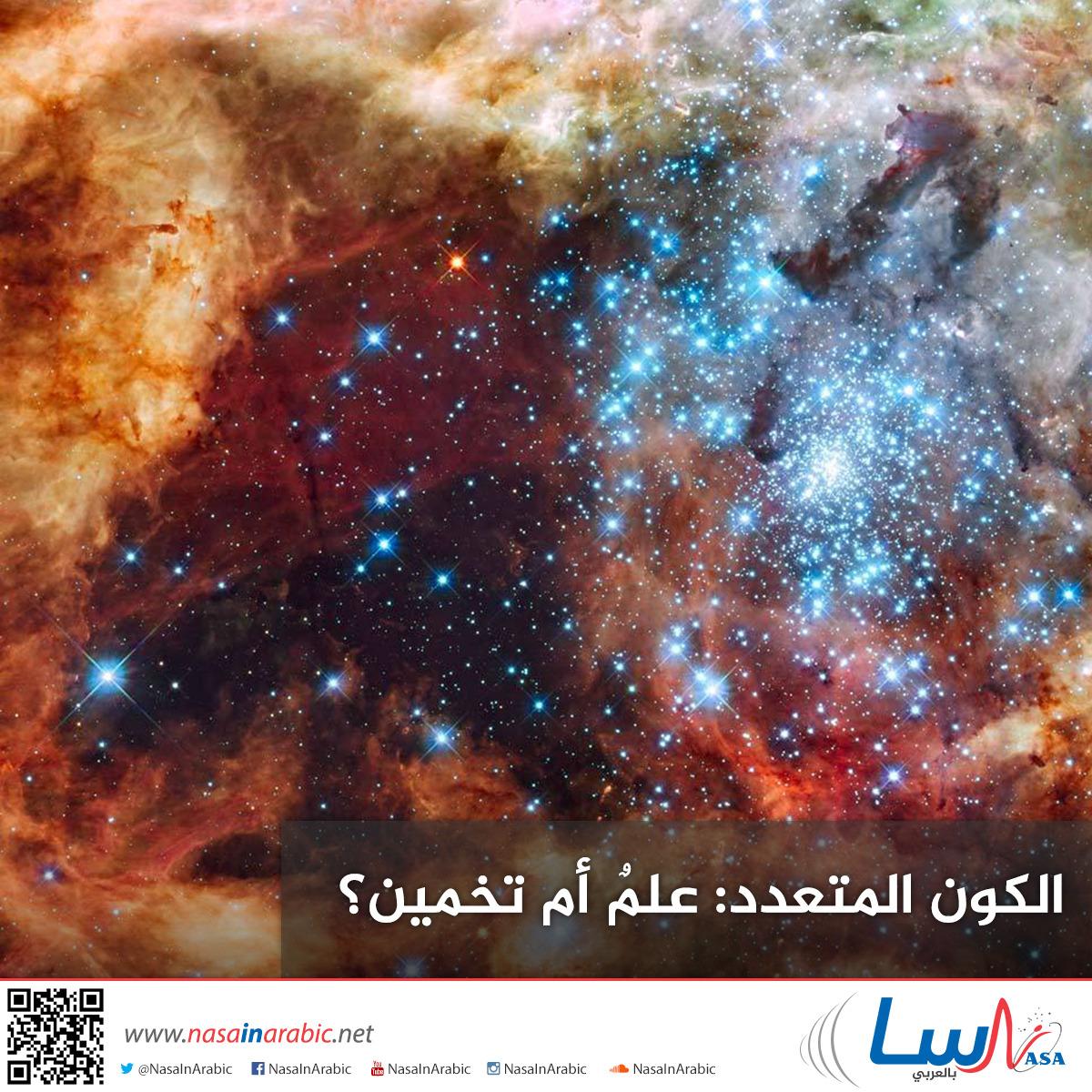 الكون المتعدد: علمٌ أم تخمين؟