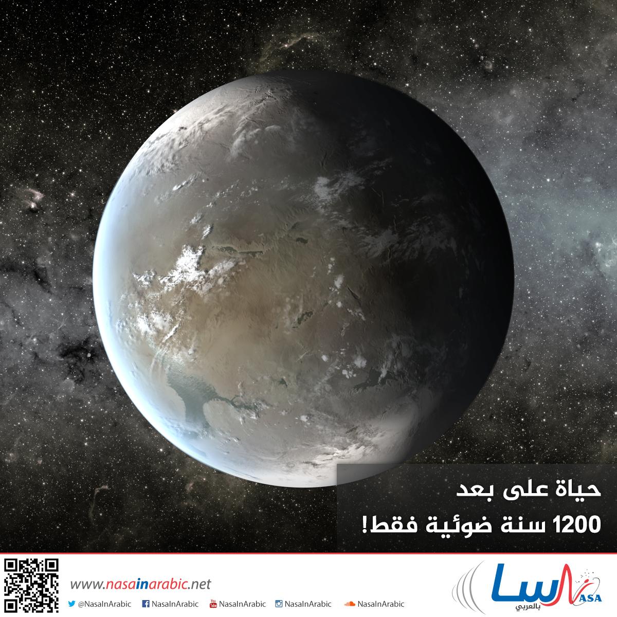 حياة على بعد 1200 سنة ضوئية فقط!