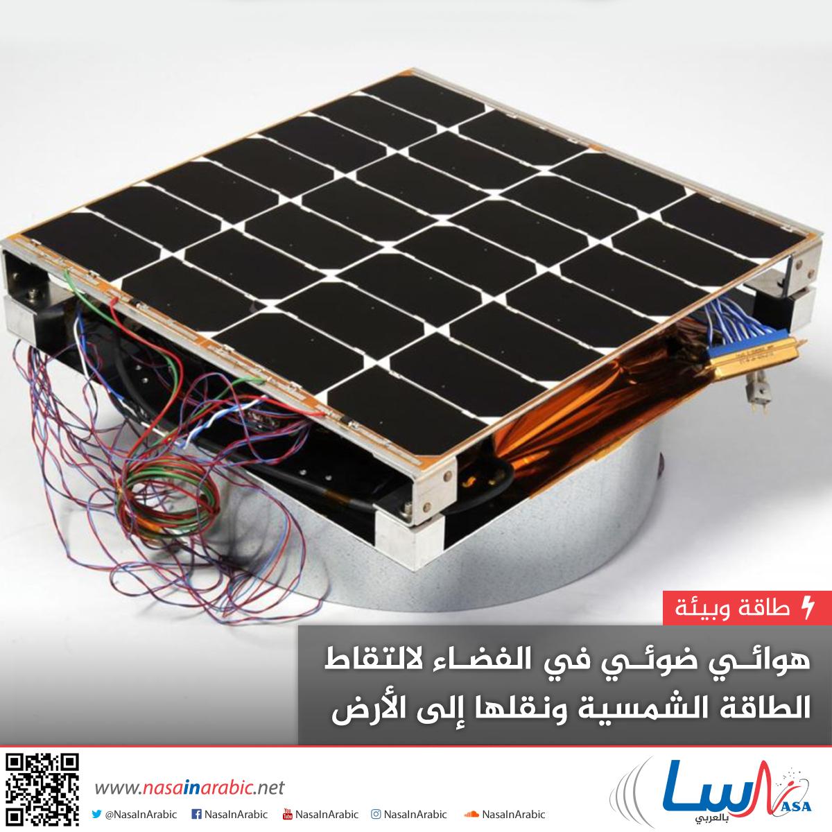 هوائي ضوئي في الفضاء لالتقاط الطاقة الشمسية ونقلها إلى الأرض