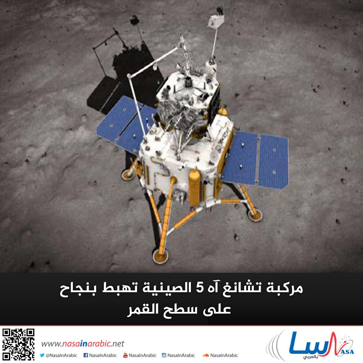 مركبة تشانغ آه 5 الصينية تهبط بنجاح على سطح القمر
