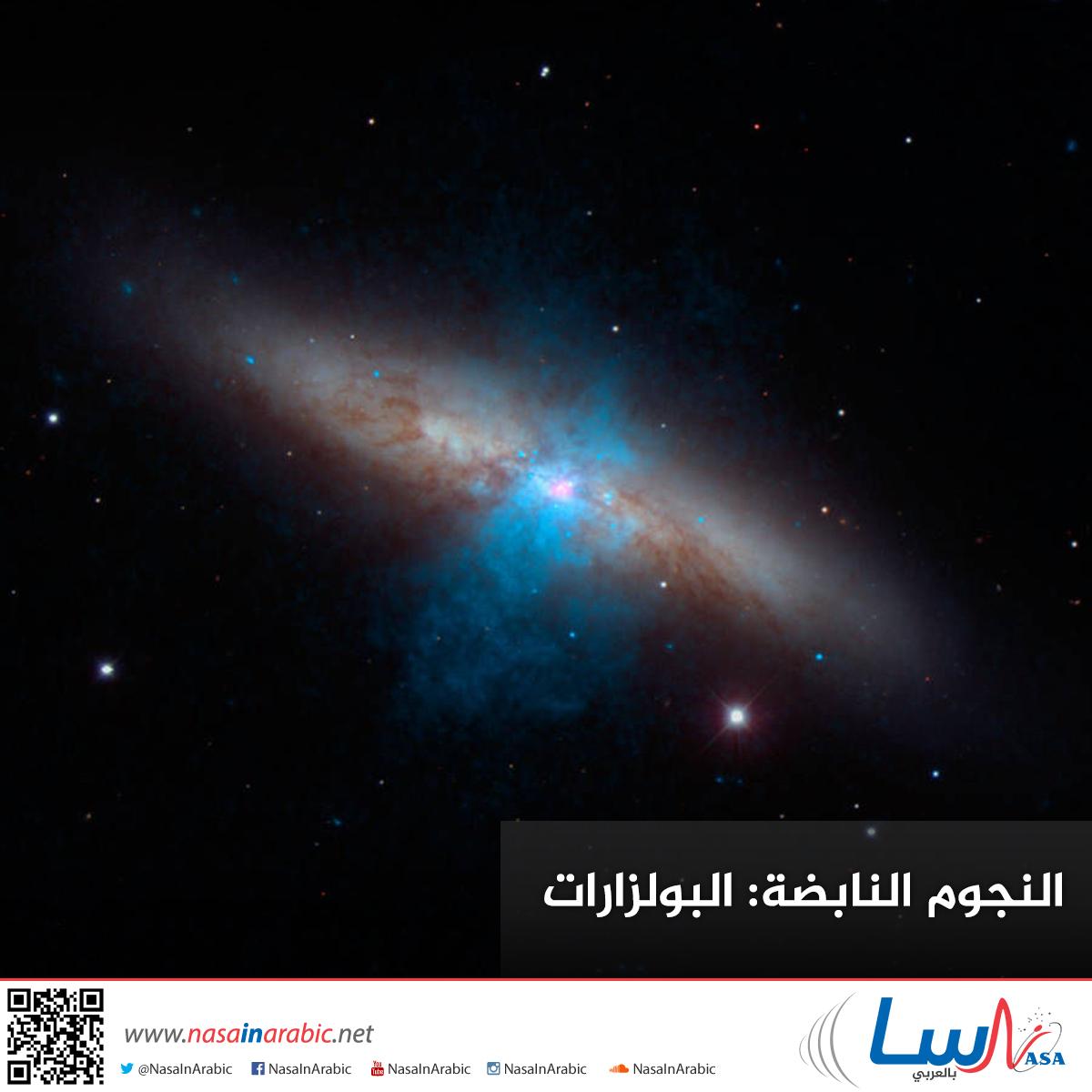 النجوم النابضة: البولزارات