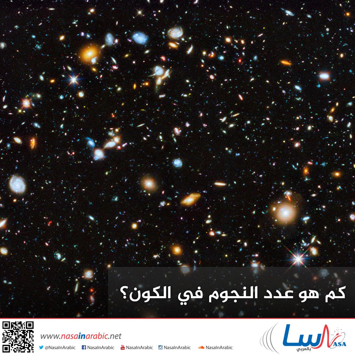كم هو عدد النجوم في الكون؟