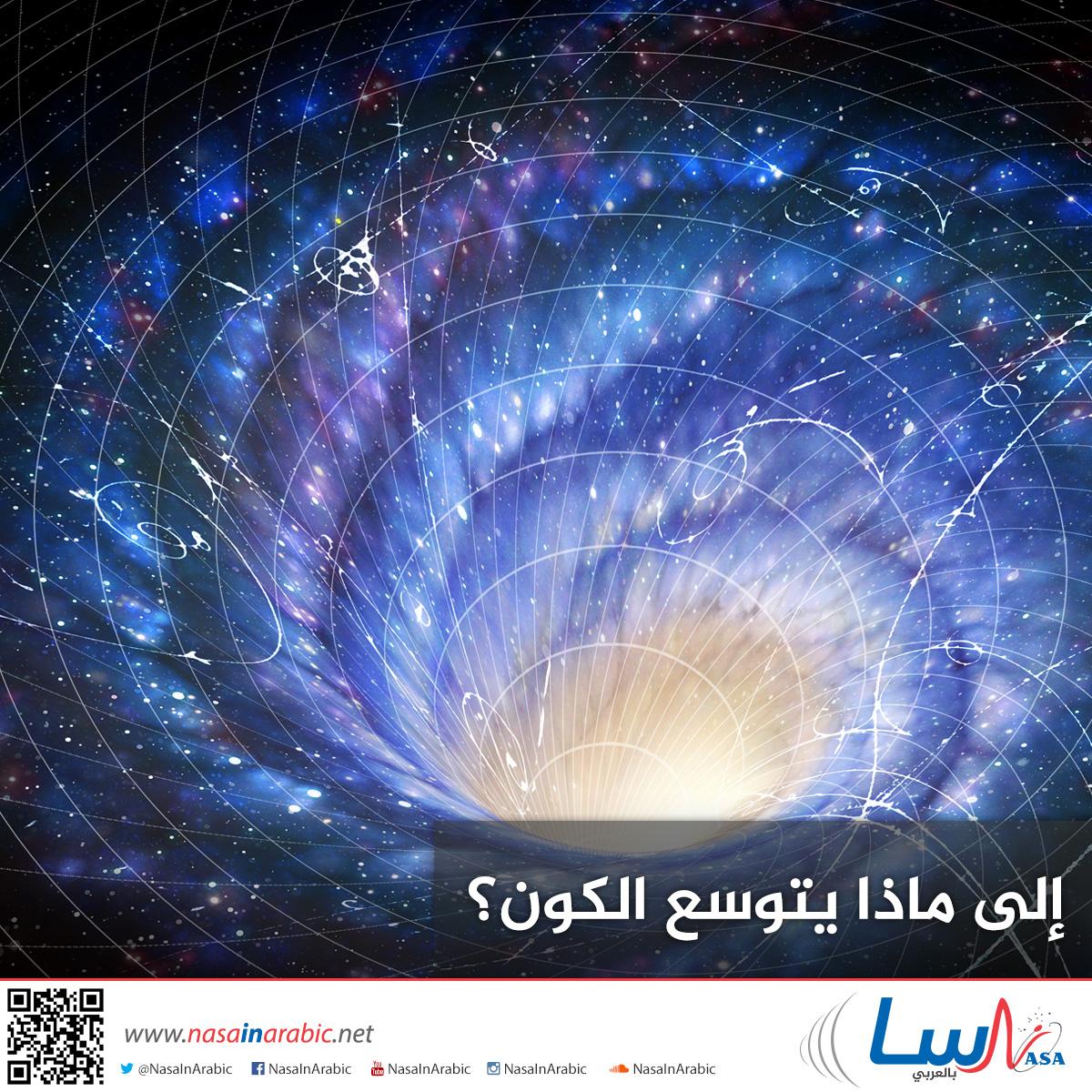 إلى ماذا يتوسع الكون؟