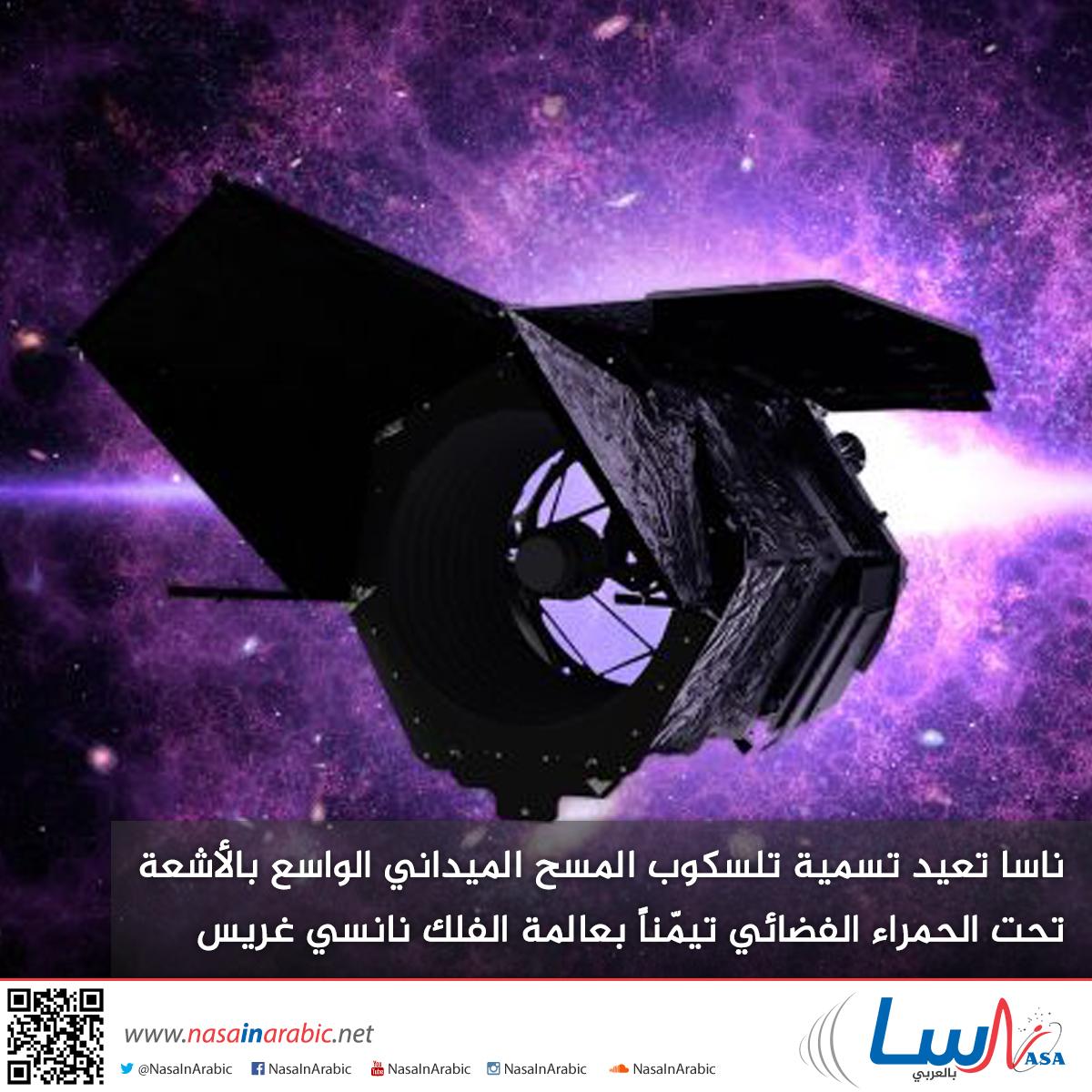 ناسا تعيد تسمية تلسكوب المسح الميداني الواسع بالأشعة تحت الحمراء الفضائي تيمّناً بعالمة الفلك نانسي غريس رومان،
