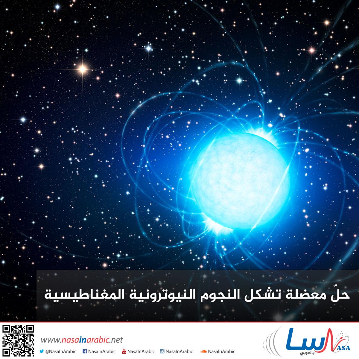 حلّ معضلة تشكل النجوم النيوترونية المغناطيسية