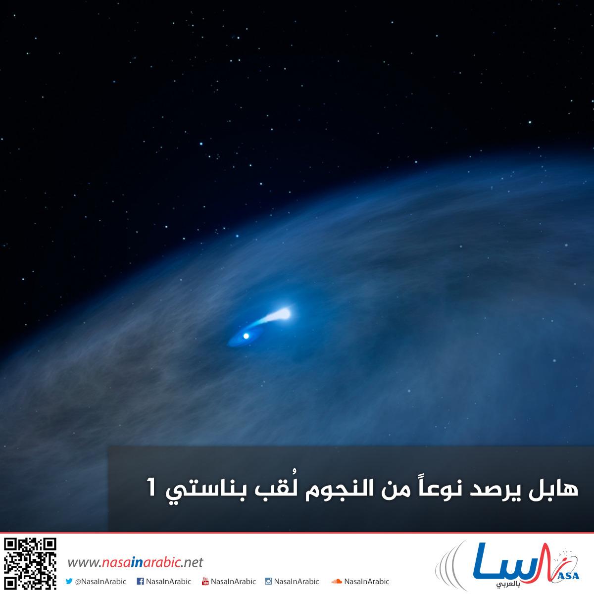 هابل يرصد نوعاً من النجوم لُقب بناستي 1