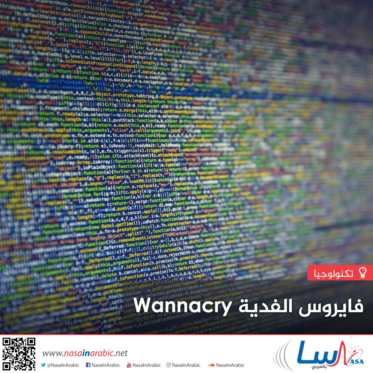 فايروس الفدية Wannacry