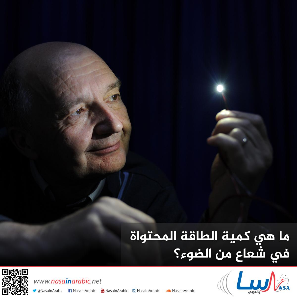 ما هي كمية الطاقة المحتواة في شعاع من الضوء؟