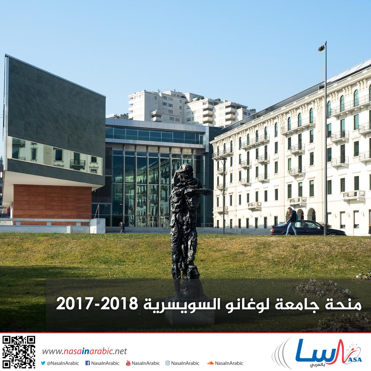 منحة جامعة لوغانو السويسرية 2017-2018