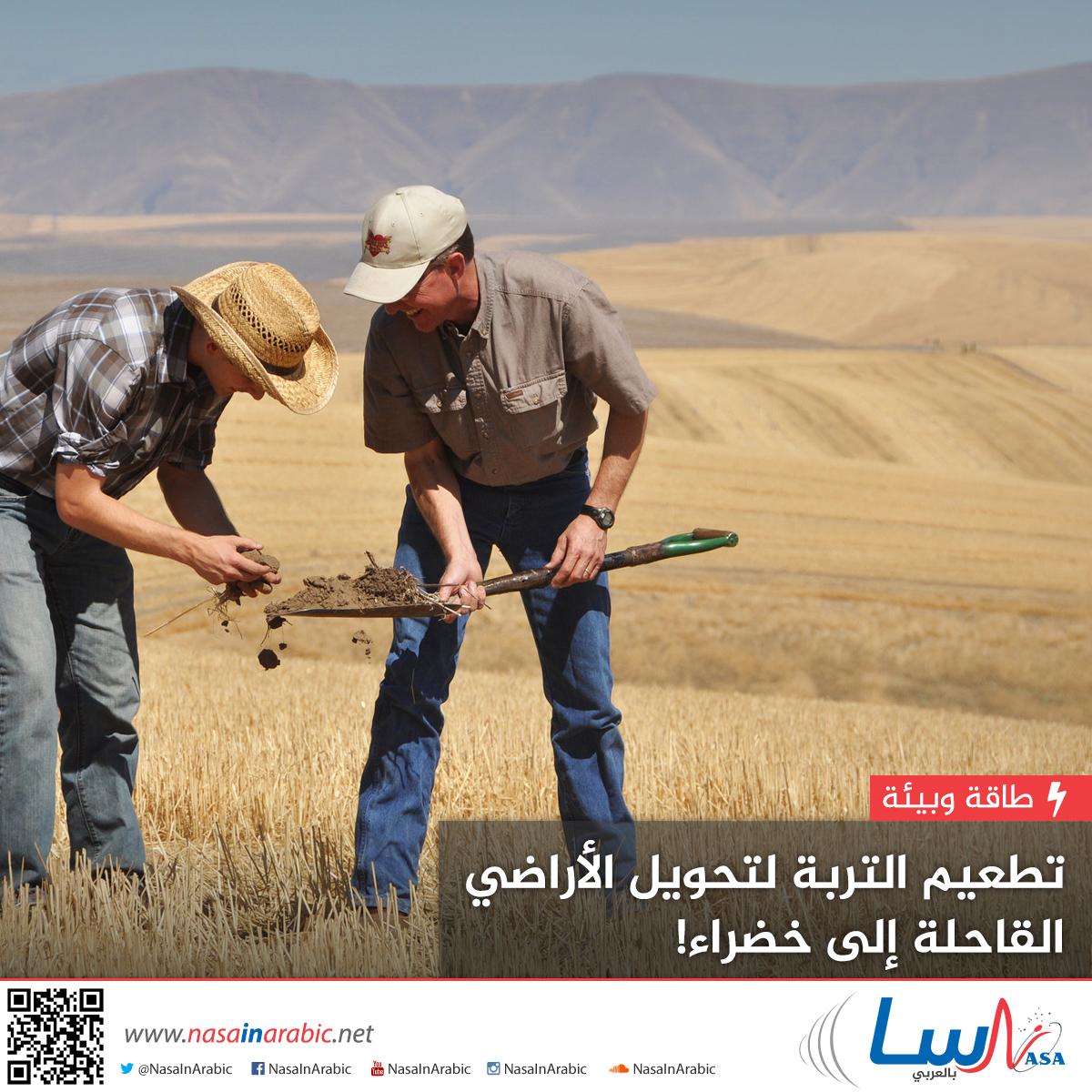 تطعيم التربة لتحويل الأراضي القاحلة إلى خضراء!