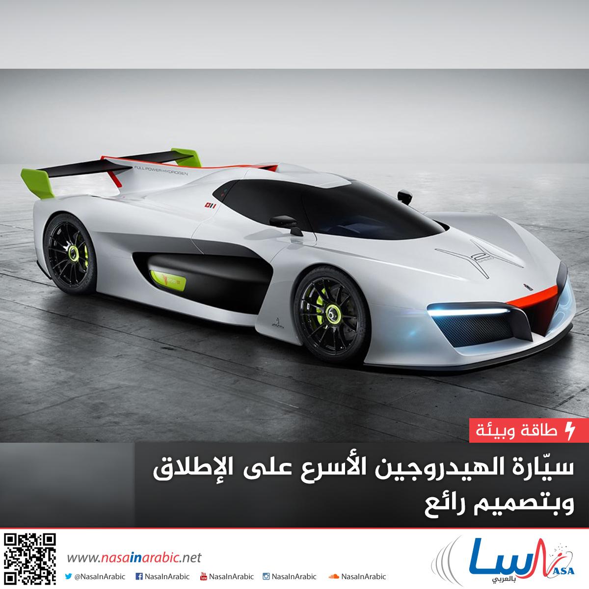 سيّارة الهيدروجين الأسرع على الإطلاق وبتصميم رائع